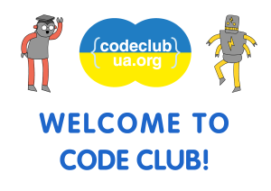 welcome-to-code-club-ua-new